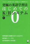究極の英語学習法はじめてのK/Hシステム/国井信一/橋本敬子【合計3000円以上で送料無料】