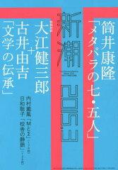 新潮 2015年3月号【雑誌】【後払いOK】【2500円以上送料無料】