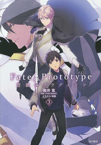青年, 角川書店 エースC FatePrototype 3TYPEMOON3000