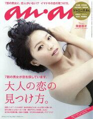 anan(アン・アン) 2015年2月18日号【雑誌】【後払いOK】【2500円以上送料無料】