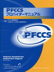 PFCCSプロバイダーマニュアル/米国集中治療医学会/FCCS運営委員会/JSEPTIC【2500円以上送料無料】