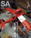 Scale Aviation 2015年3月号【雑誌】【後払いOK】【2500円以上送料無料】