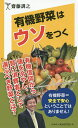 【100円クーポン配布中!】有機野菜はウソをつく/齋藤訓之