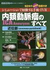 内頚動脈瘤ICA Aneurysmのすべて近位部〈cavernous‐paraclinoid〉 シミュレーションで経験する手術・IVR 92本のWEB動画付き/宝金清博/井川房夫/宮地茂【2500円以上送料無料】