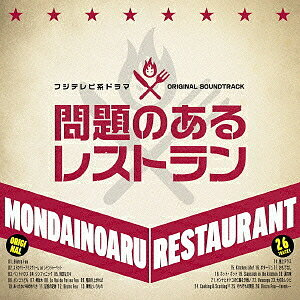 【最大500円クーポン配布中!】問題のあるレストラン オリジナルサウンドトラック/TVサント...