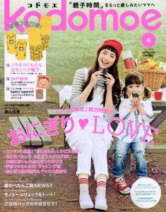kodomoe(コドモエ) 2015年4月号【雑誌】【後払いOK】【2500円以上送料無料】