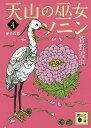 天山の巫女ソニン 4/菅野雪虫【合計3000円以上で送料無料】