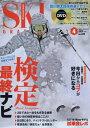 スキーグラフィック 2015年4月号【雑誌】【後払いOK】【2500円以上送料無料】