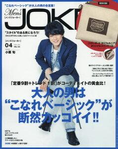 Men's JOKER(メンズジョーカー 2015年4月号【雑誌】【後払いOK】【2500円以上送料無料】