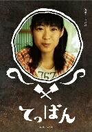 てっぱん 完全版 DVD−BOX1/瀧本美織【後払いOK】【2500円以上送料無料】