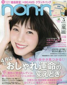 non・no(ノンノ) 2015年5月号【雑誌】【後払いOK】【2500円以上送料無料】