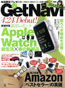 Get Navi(ゲットナビ) 2015年5月号【雑誌】【後払いOK】【2500円以上送料無料】