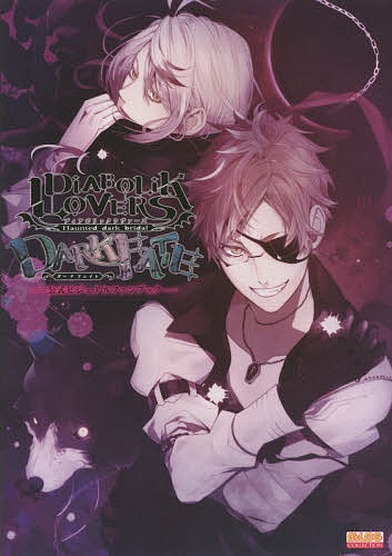 ゲーム, 設定資料集 DiABOLiK LOVERS DARK FATE Haunted dark bridal3000