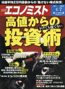 エコノミスト 2015年4月7日号【雑誌】【後払いOK】【2500円以上送料無料】