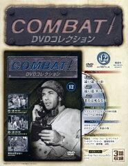 コンバット!DVDコレクション全国版 2015年4月12日号【雑誌】【後払いOK】【2500円以上送料...