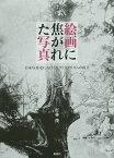 絵画に焦がれた写真 日本写真史におけるピクトリアリズムの成立/打林俊【2500円以上送料無料】
