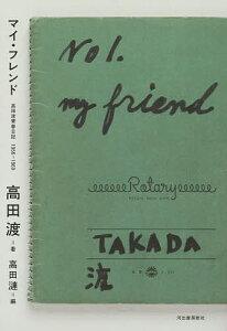 マイ・フレンド 高田渡青春日記1966−1969/高田渡/高田漣