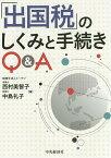 「出国税」のしくみと手続きQ&A/西村美智子/中島礼子【合計3000円以上で送料無料】