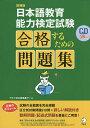 日本語教育能力検定試験合格するための問題集/アルク日本語編集チーム/青山美佳【2500円以上送…