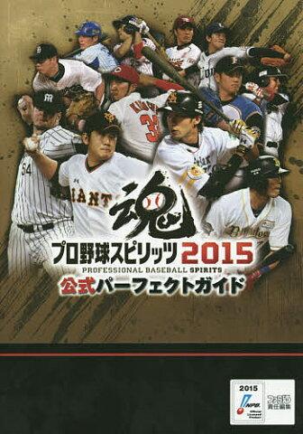 プロ野球スピリッツ2015公式パーフェクトガイド/ファミ通/ゲーム【合計3000円以上で送料無料】