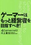 ゲーマーはもっと経営者を目指すべき!/4Gamer.net編集部/川上量生【2500円以上送料無料】