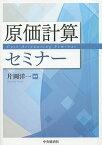 原価計算セミナー/片岡洋一【合計3000円以上で送料無料】