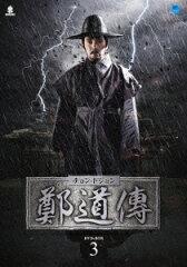 鄭道傳 <チョン・ドジョン> DVD−BOX3/チョ・ジェヒョン【後払いOK】【2500円以上送料無...