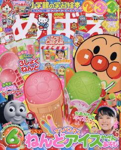 めばえ 2015年6月号【雑誌】【後払いOK】【2500円以上送料無料】