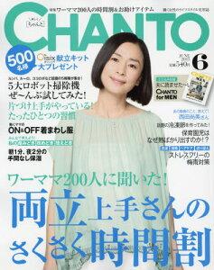 CHANTO(チャント) 2015年6月号【雑誌】【後払いOK】【2500円以上送料無料】