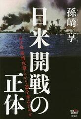 日米開戦の正体 なぜ真珠湾攻撃という道を歩んだのか/孫崎享【後払いOK】【2500円以上送料...