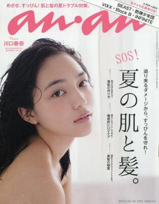 anan(アン・アン) 2015年5月20日号【雑誌】【後払いOK】【2500円以上送料無料】