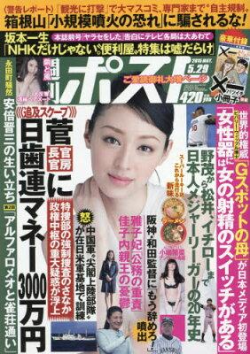週刊ポスト 2015年5月29日号【雑誌】【後払いOK】【2500円以上送料無料】