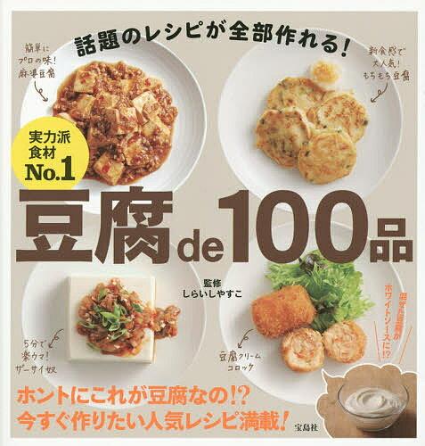 豆腐de100品/しらいしやすこ/レシピ【合計3000円以上で送料無料】