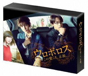 【500円クーポン配布中!】ウロボロス ~この愛こそ、正義。 DVD-BOX/生田斗真/小栗旬…