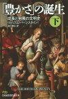 「豊かさ」の誕生 成長と発展の文明史 下/ウィリアム・バーンスタイン/徳川家広