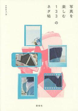 【店内全品5倍】写真を楽しむ133のネタ帖/saorin【3000円以上送料無料】