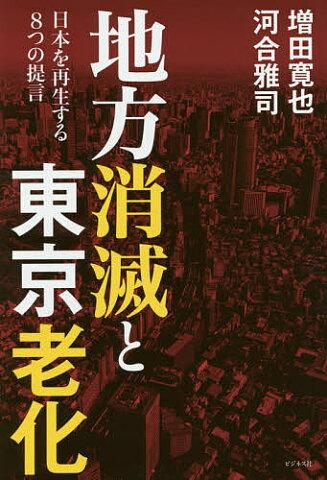 地方消滅と東京老化 日本を再生する8つの提言/増田寛也/河合雅司