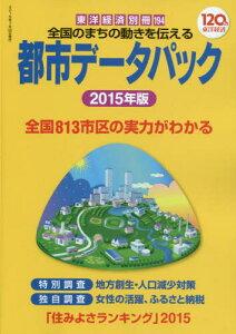 別冊東洋経済 2015年7月号【雑誌】【後払いOK】【2500円以上送料無料】