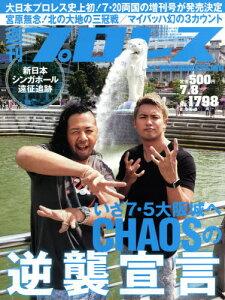週刊プロレス 2015年7月8日号【雑誌】【後払いOK】【2500円以上送料無料】