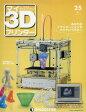 マイ3Dプリンター全国版 2015年7月14日号【雑誌】【2500円以上送料無料】
