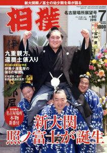 相撲 2015年7月号【雑誌】【後払いOK】【2500円以上送料無料】