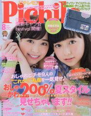 Pichile ピチレモン 2015年8月号【雑誌】【後払いOK】【2500円以上送料無料】
