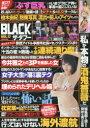 ミリオンムック 90BLACK ザ・タブー 17【後払いOK】【2500円以上送料無料】