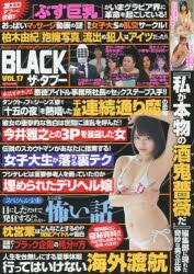 ミリオンムック 90BLACKザ・タブー VOL.17【後払いOK】【2500円以上送料無料】