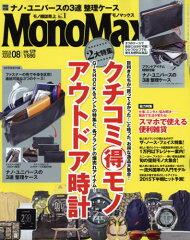 Mono Max(モノマックス) 2015年8月号【雑誌】【後払いOK】【2500円以上送料無料】