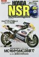 HONDA NSR CLOSE UP:NSR250R Two‐Stroke Magazine 歴代NSR250Rインプレッション【2500円以上送料無料】