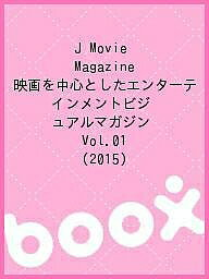 パーフェクト・メモワールJ Movie Magazine 1【後払いOK】【2500円以上送料無料】