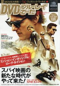 DVD&ブルーレイでーた 2015年8月号【雑誌】【後払いOK】【2500円以上送料無料】