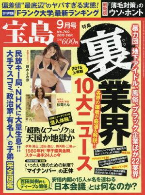 宝島 2015年9月号【雑誌】【後払いOK】【2500円以上送料無料】
