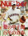 SportsGraphic Number 2015年8月20日号【雑誌】【後払いOK】【2500円以上送料無料】